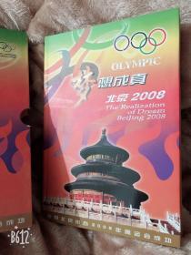 【 梦想成真北京2008 庆祝北京申办2008奥运会成功钱币邮票珍藏册 】有收藏证书~!内完整全套!