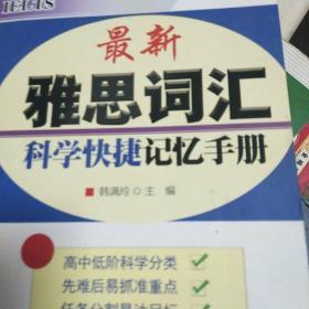 英语热门考试词汇科学快捷记忆丛书:最新雅思词汇科学快捷记忆手册