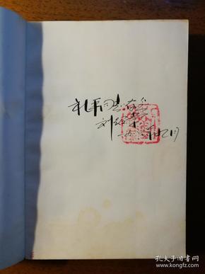 不妄不欺斋之八百五十七:刘绍棠签名钤印本《刘绍棠小说选》