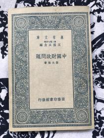 民国商务印书馆 叶元龙(著) 《中国财政问题》(一册全)