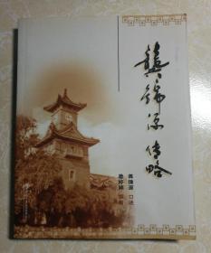 龚锦源传略(龚锦源签名)
