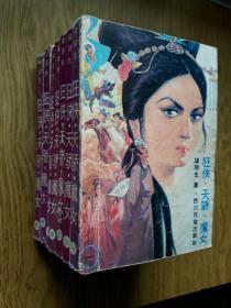 旧版武侠: 狂侠·天骄·魔女 (全七册)——四川1987年一版一印