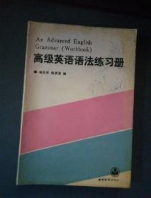 高级英语语法练习册