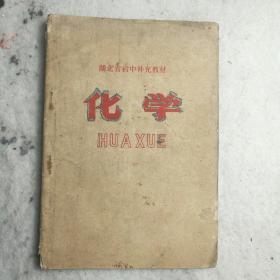 1973年《湖北省初中补充教材~化学》