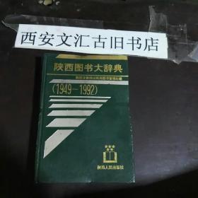 陕西图书大辞典:1949-1992