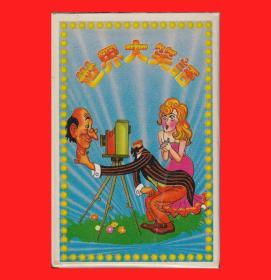 世界大笑话高级笑话塑光扑克