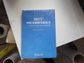 2015中国-东盟研究蓝皮书 未开封