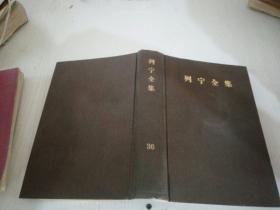 列寧全集(36)