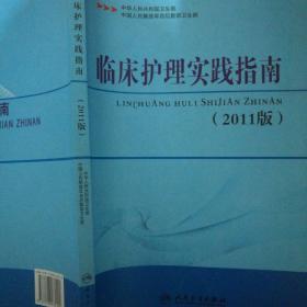 临床护理实践指南2011版