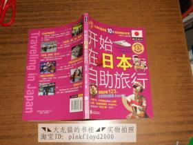开始在日本自助旅行(第3版)
