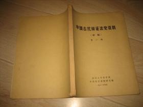 中国古代辩证法史资料 (初稿 第一册)