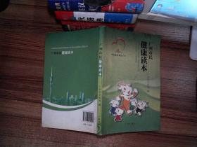 广州市民健康读本、。,