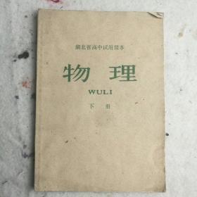 1977年《湖北省高中试用课本~物理(下册)》