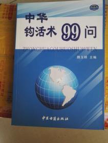 中华钩活术99问