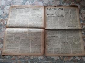 又《上海外国语学院》院刊 2019年08月24日 第51期 八开四版 本期内容《打闹文化革命 争放体育卫星》等