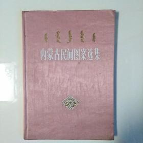 内蒙古民间图案选集[绸缎面精装本]