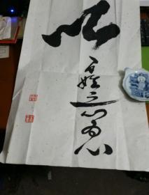汶上县书画作品079