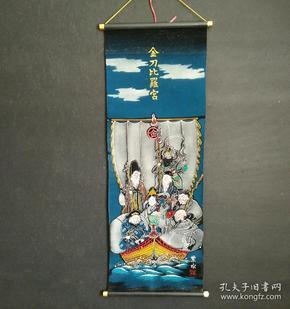 8189:日本回流 :布印人物图挂轴(回流字画.回流老画.回流真迹)