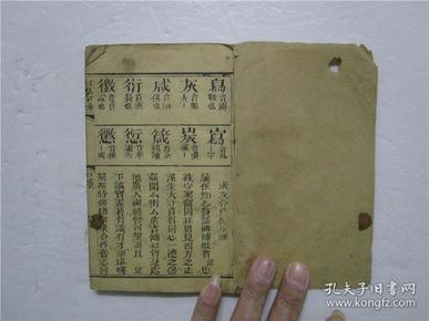 晚清小32开木刻本 初学字辨 尺牍 存;下卷 (50页至95页)一册