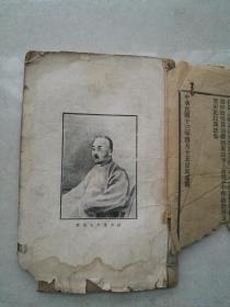 稀见书籍,谢方樽演义,二十回一册全