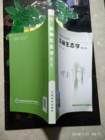 森林生态学(修订版)