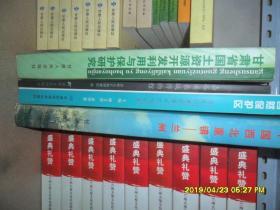 甘肃省国土资源开发利用与保护研究