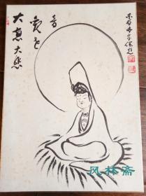 珂罗版画 观世音图 日本各派名僧管长墨迹色纸 东福寺住持