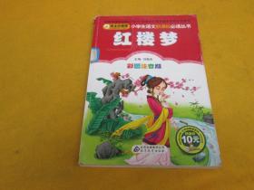红楼梦(小学生语文新课标必读丛书)——内页干净,封面旧一些,书角裂开,如图