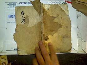唐人万首绝句选(线装本第四至七卷)第二册