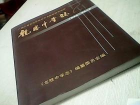龙胜中学志1942——2010