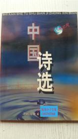 中国诗选:春之风 《诗刊》图书编辑中心 编 中国文联出版社 9787505941335