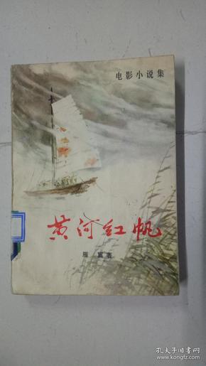 黄河红帆   品好