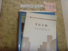 全国房地产经纪人资格考试大纲2012年四版