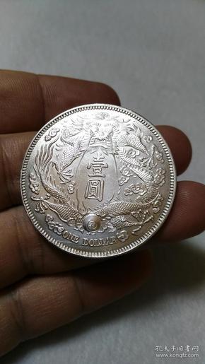 美品 宣统三年大清银币 长须龙版 银元