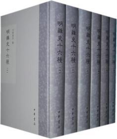 明杂史十六种(全十二册)