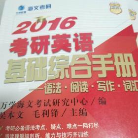万学教育海文考研2016考研英语基础综合手册:语法·阅读·写作·词汇