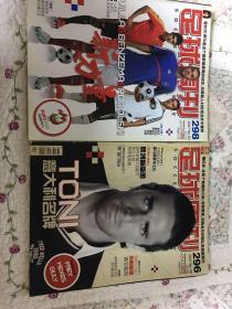 足球周刊2007-48、50、两期合售