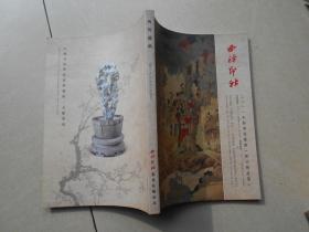 西泠印社2011年秋季拍卖会(部分精品选)西泠通讯
