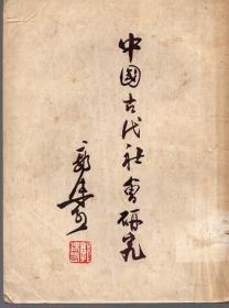 《中国古代社会研究》【1951年印。品如图】