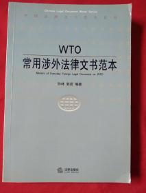 WTO常用涉外法律文书范本——中国法律文书范本系列