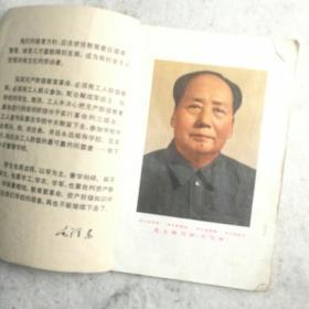 1971年《湖北省高中试用课本~英语(第一册)》有毛像