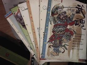 武魂杂志 双月刊 1991年第1-6期