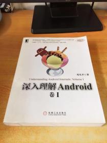深入理解Android:卷I