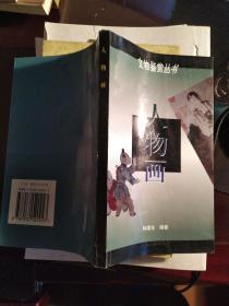人物画(文物鉴赏丛书)