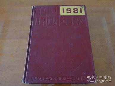 中国出版年鉴1981年