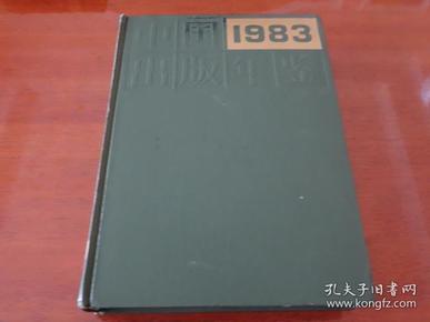 中国出版年鉴1983年
