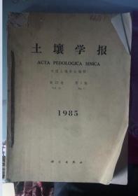 土壤学报1985年1--4期全