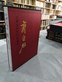 中国近现代名家画集 齐白石 (精装带函套)