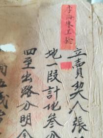 河北真定东古城·乾隆元年十二月·1736年丙辰·地契