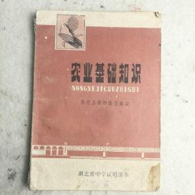 1976年《湖北省中学试用课本~农业基础知识:杂交玉米和杂交高粱)》